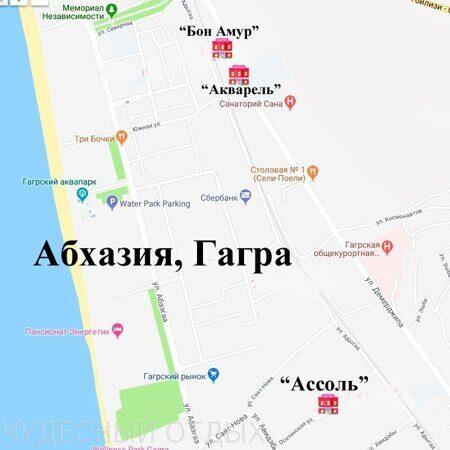 купить тур в абхазию